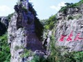 熊耳山国家地质公园,熊耳山国家地质公园旅游攻略,熊耳山国家地质公园旅游景点
