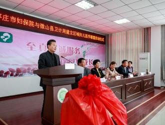 枣庄市妇幼保健院与济宁市微山县卫生和计划生育局区域妇儿医学联盟签约揭牌活动举行