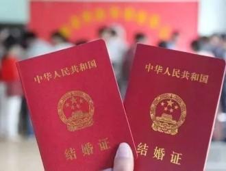 枣庄信息港报道:强收彩礼将被纳入骗婚