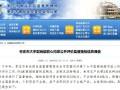 枣庄信息港刊登:枣庄人心中在说,我该去哪买东西才放心