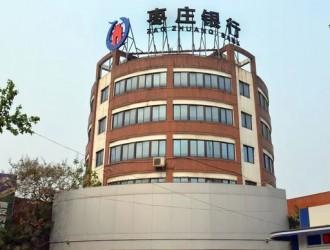 枣庄信息港报道:枣庄银行等三家金融机构被银监局处罚